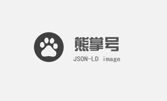 熊掌号 JSON-LD image