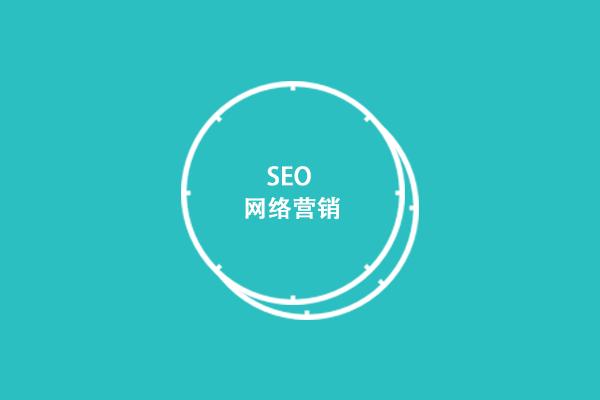 网站 SEO 营销