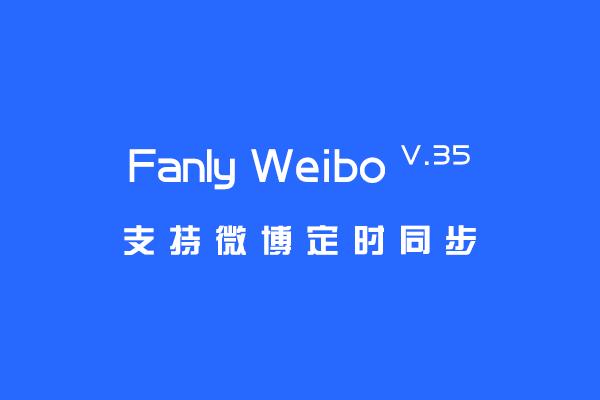 Fanly Weibo V3.5