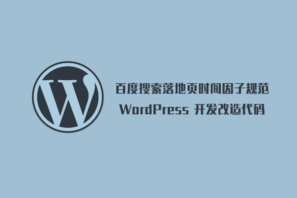 WordPress 百度搜索落地页时间因子规范改造