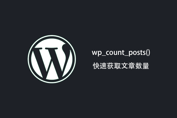 WordPress wp_count_posts 函数