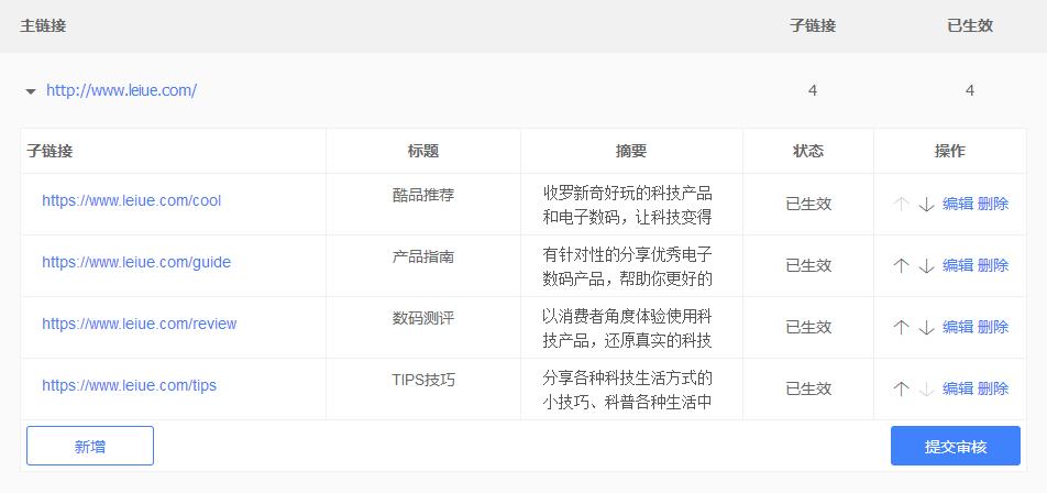baidu ziyuan Sitelink