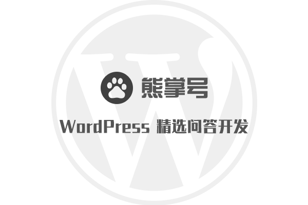 WordPress 熊掌号精选问答