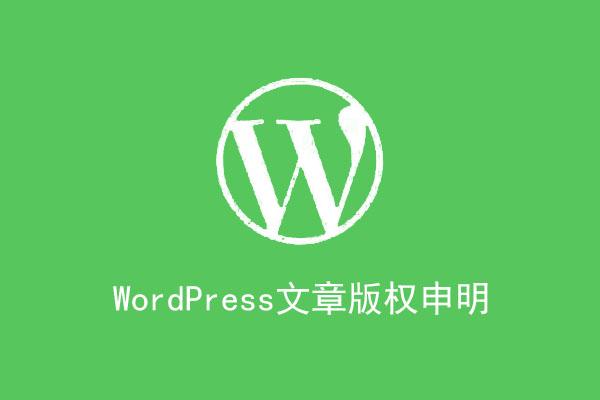 WordPress 文章版权申明