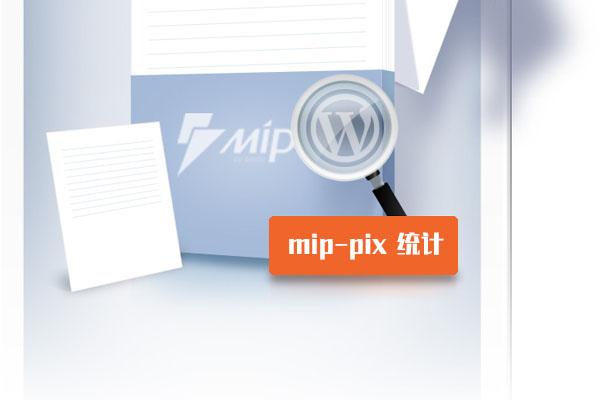 WordPress mip-pix 文章阅读统计
