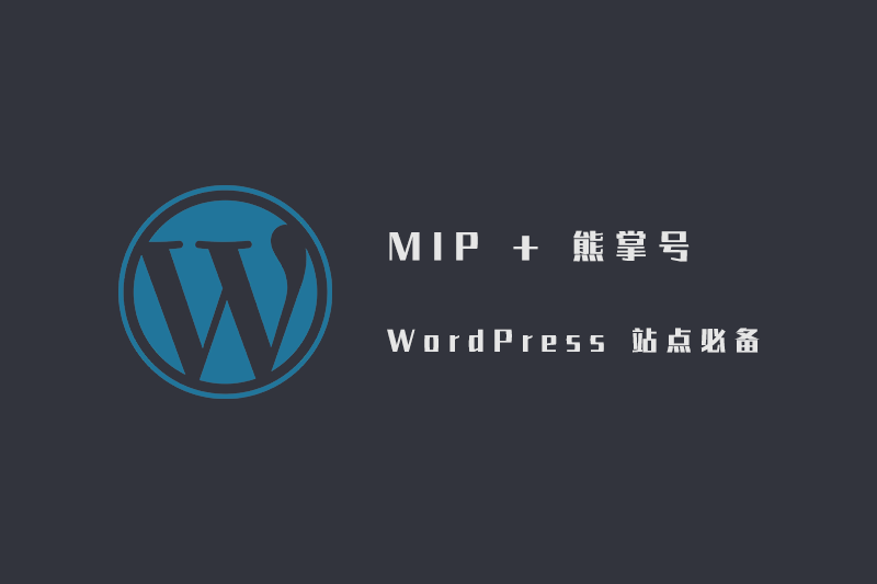 WordPress MIP 熊掌号