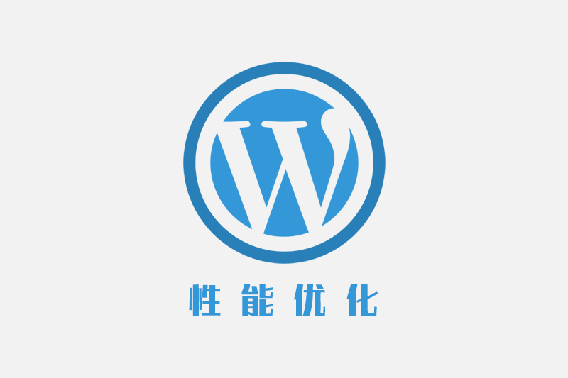 WordPress 性能优化