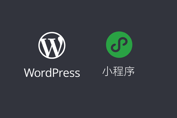 WordPress 微信小程序