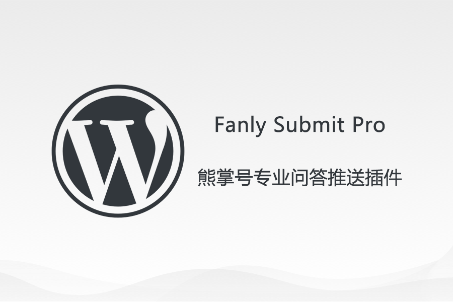 Fanly Submit Pro