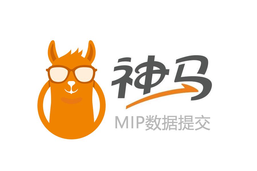 神马 MIP 数据提交