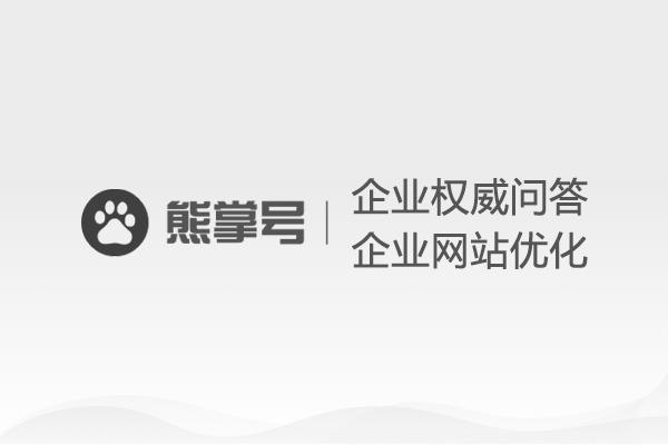 熊掌号企业权威问答与企业网站优化