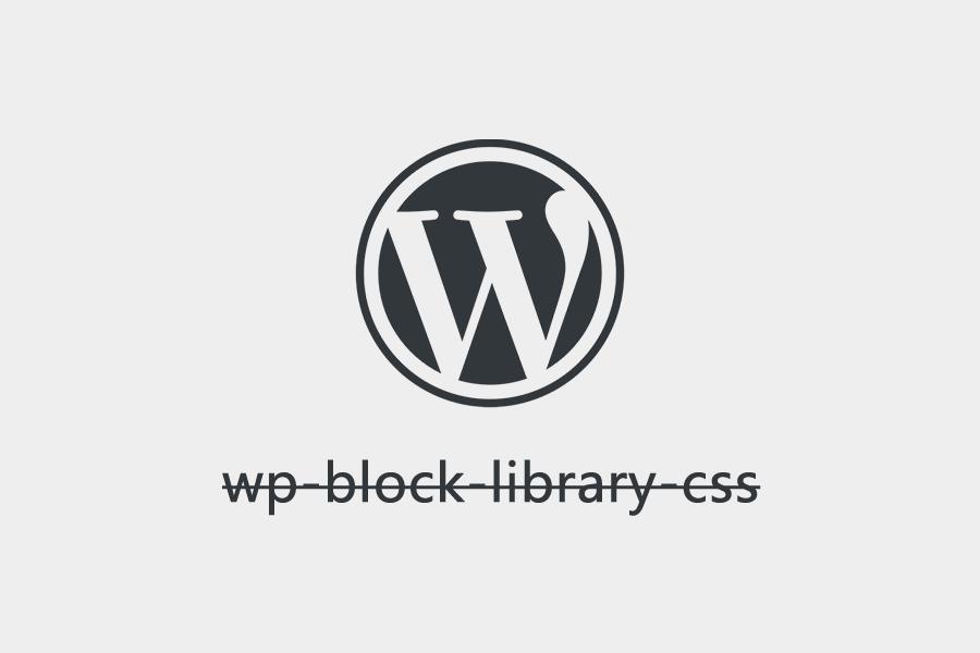 WordPress 移除 wp-block-library-css