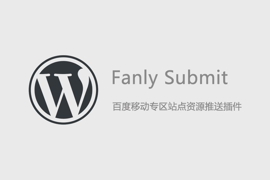 Fanly Submit 百度移动专区站点资源推送插件