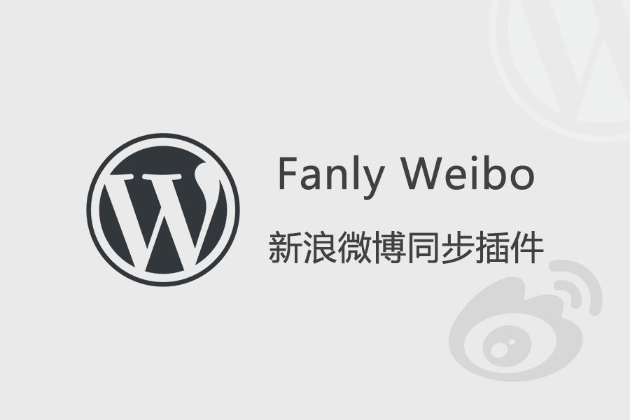 WordPress 微博同步插件 Fanly Weibo