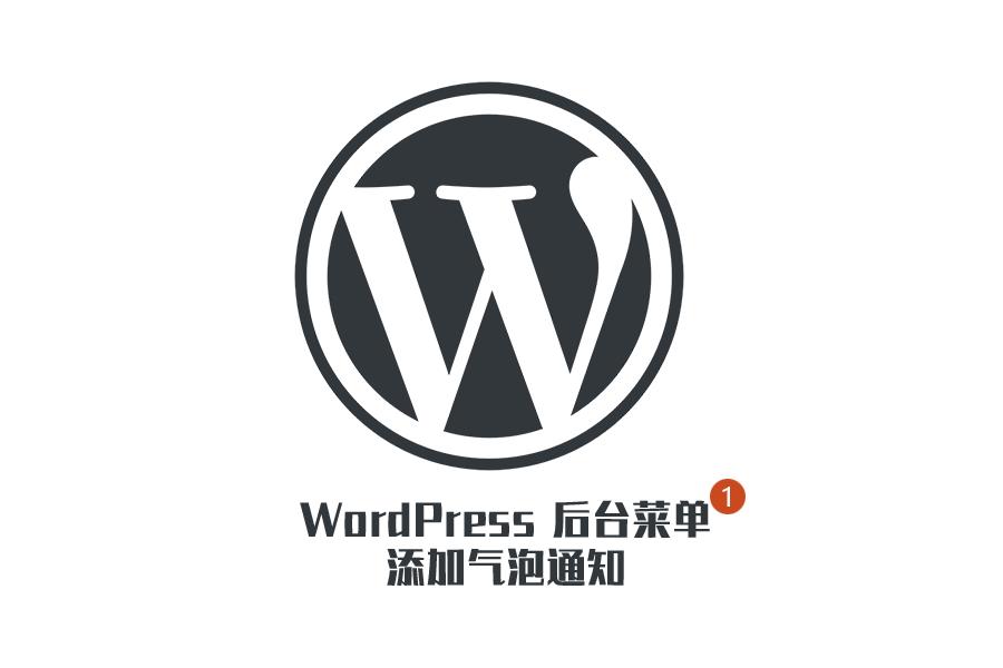 WordPress 后台菜单添加气泡通知