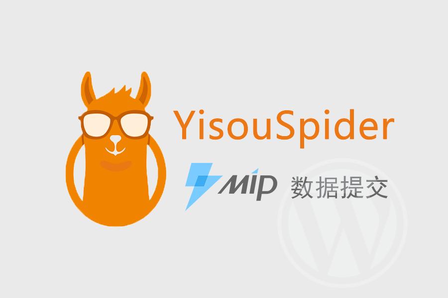 WordPress 神马搜索 MIP 数据提交