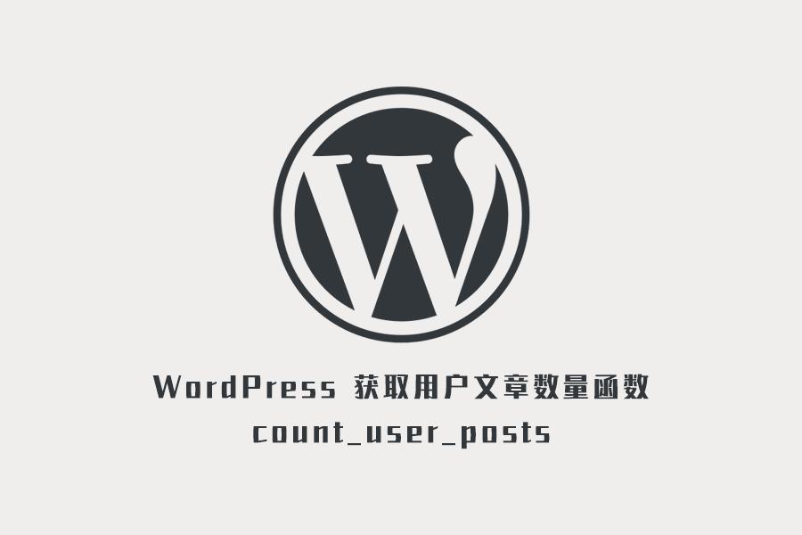 WordPress 获取用户发布文章数量函数 count_user_posts