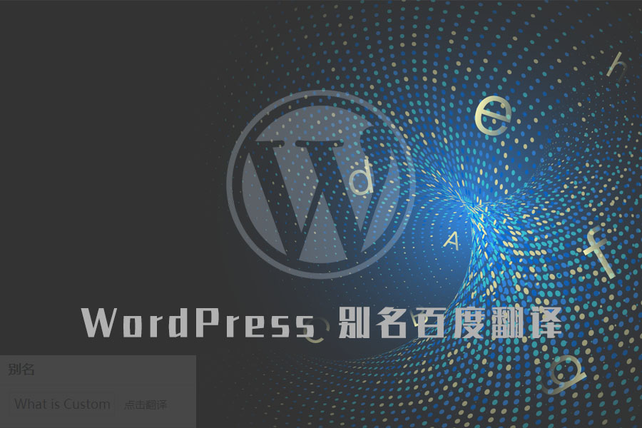 WordPress slug fanyi