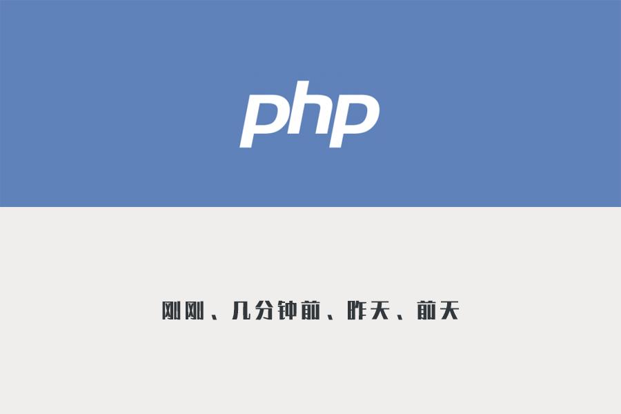 PHP 格式化时间显示刚刚、几分钟前、昨天、前天