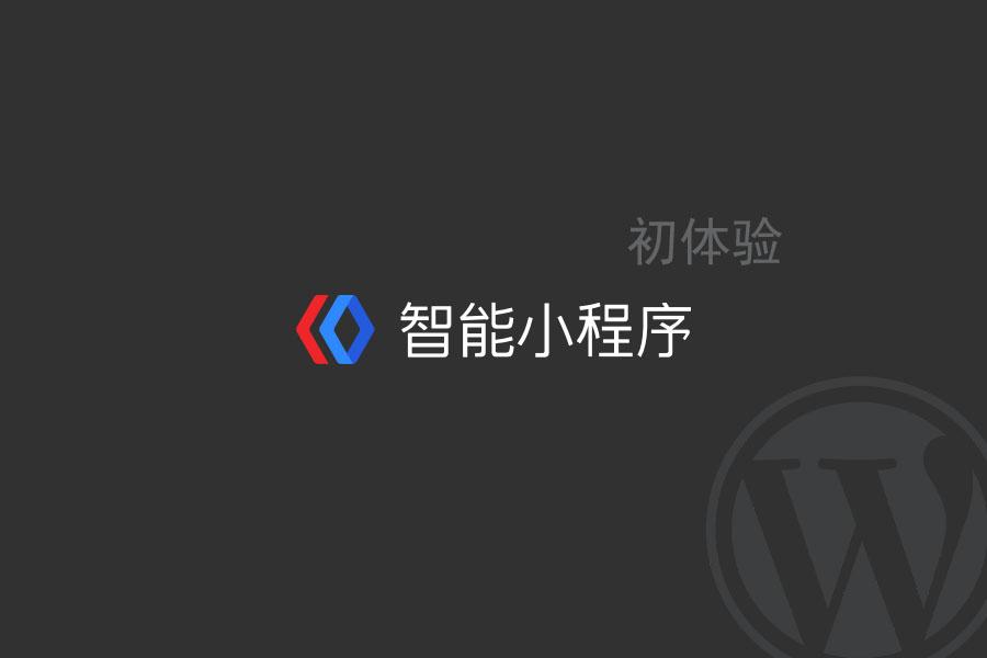 WordPress 百度智能小程序开发初体验