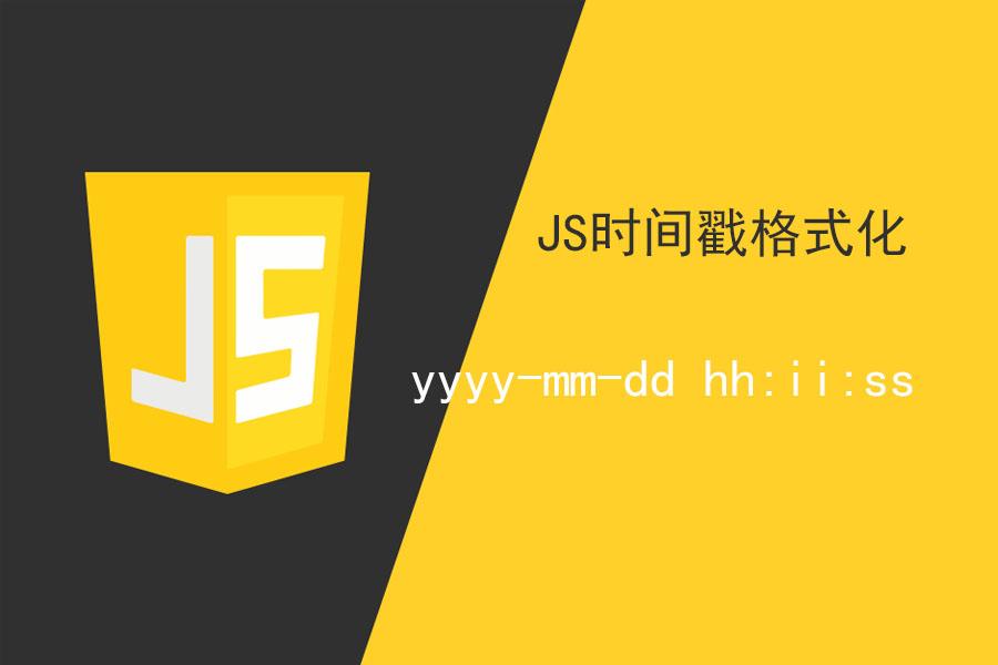 JS 时间戳格式化
