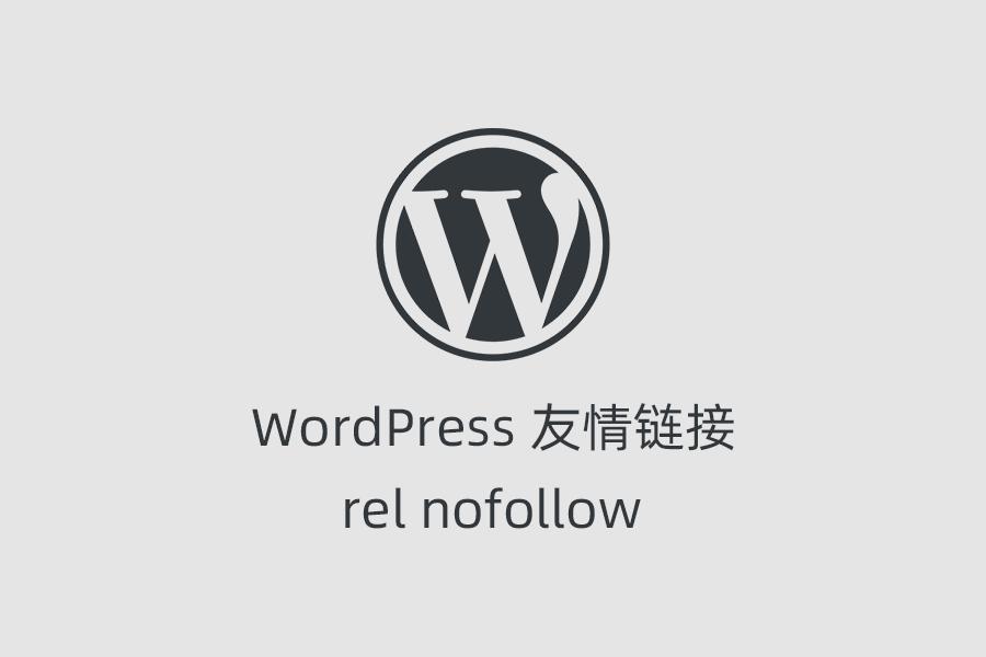WordPress link rel nofollow