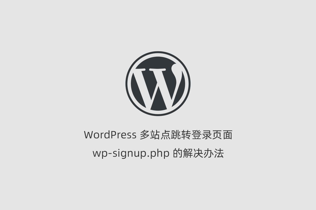 WordPress 多站点跳转登录页
