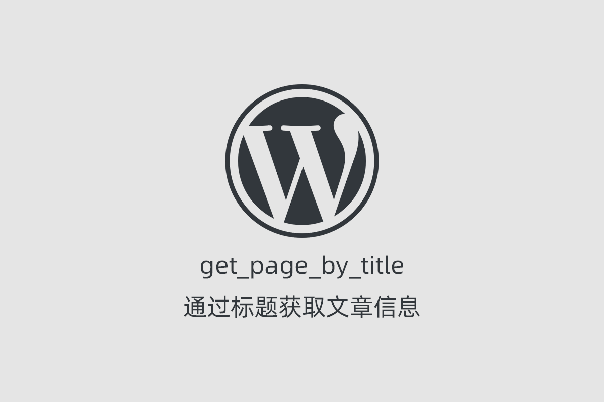 WordPress get_page_by_title