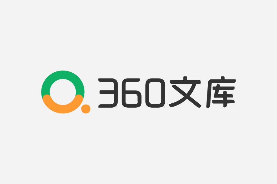 360 文库
