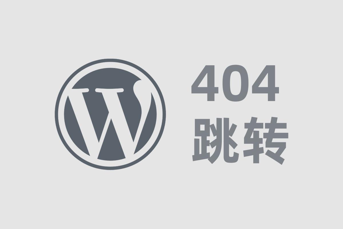 WordPress 404