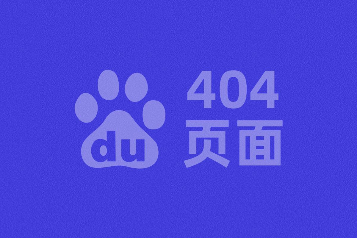 baidu 404