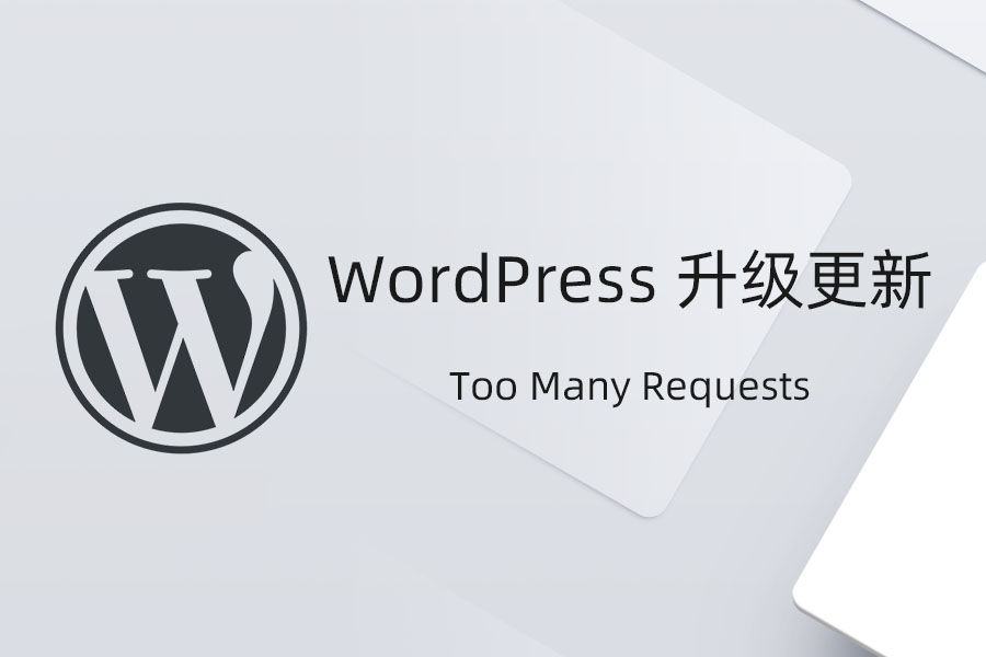 WordPress Too Many Requests