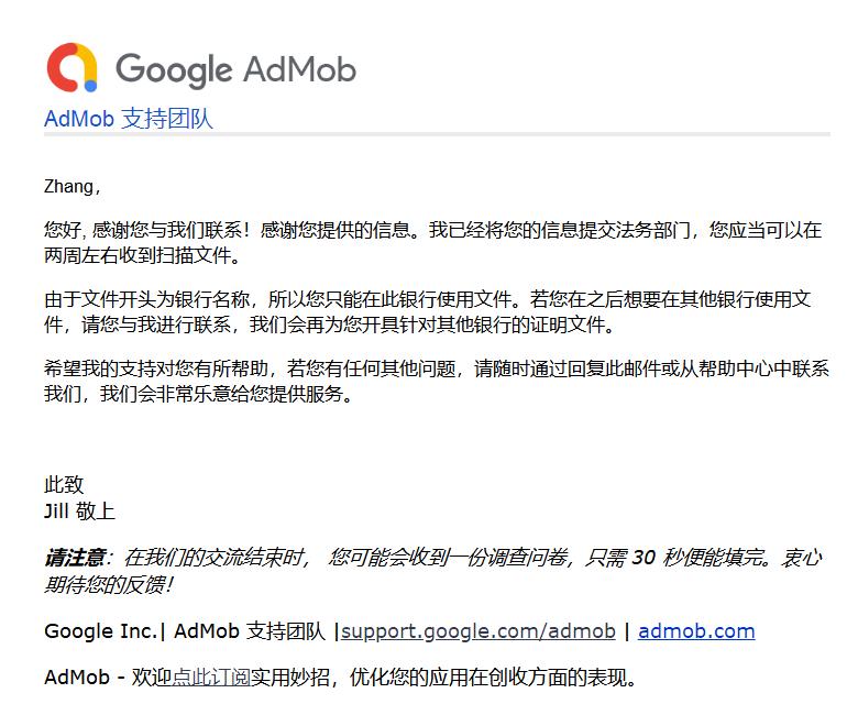 Google admob mail