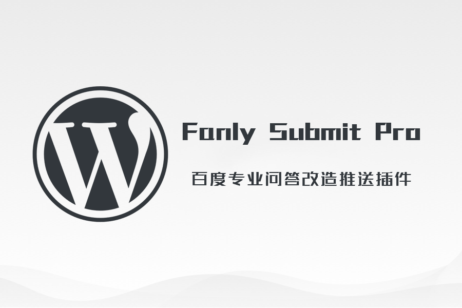 WordPress 百度专业问答插件:Fanly Submit Pro