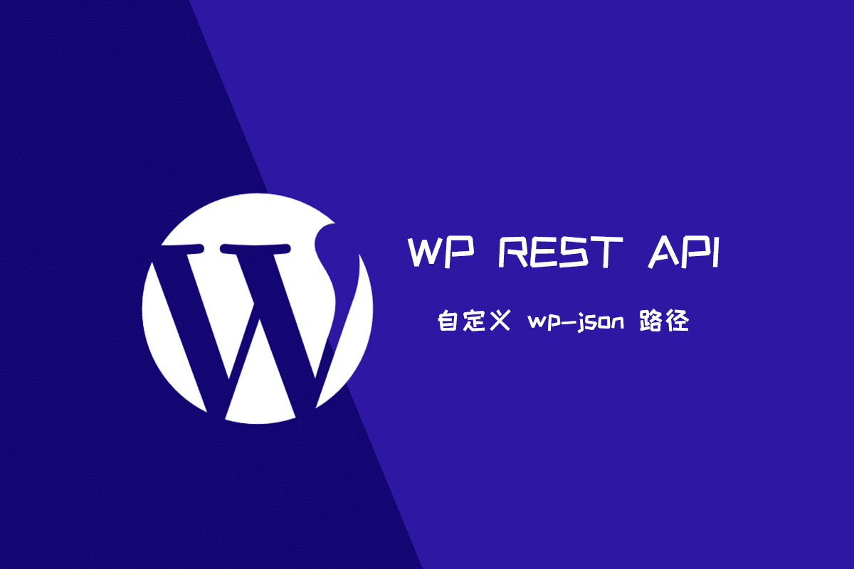 WordPress 自定义修改 wp-json 路径地址