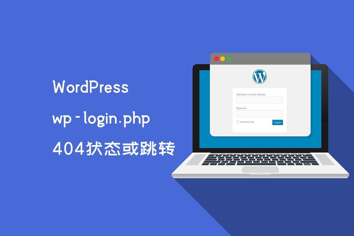 WordPress 自定义设置 wp-login.php