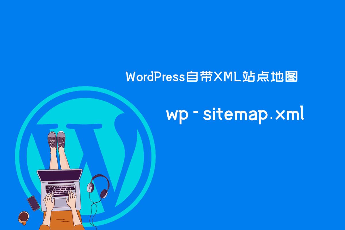WordPress XML 站点地图 wp-sitemap.xml