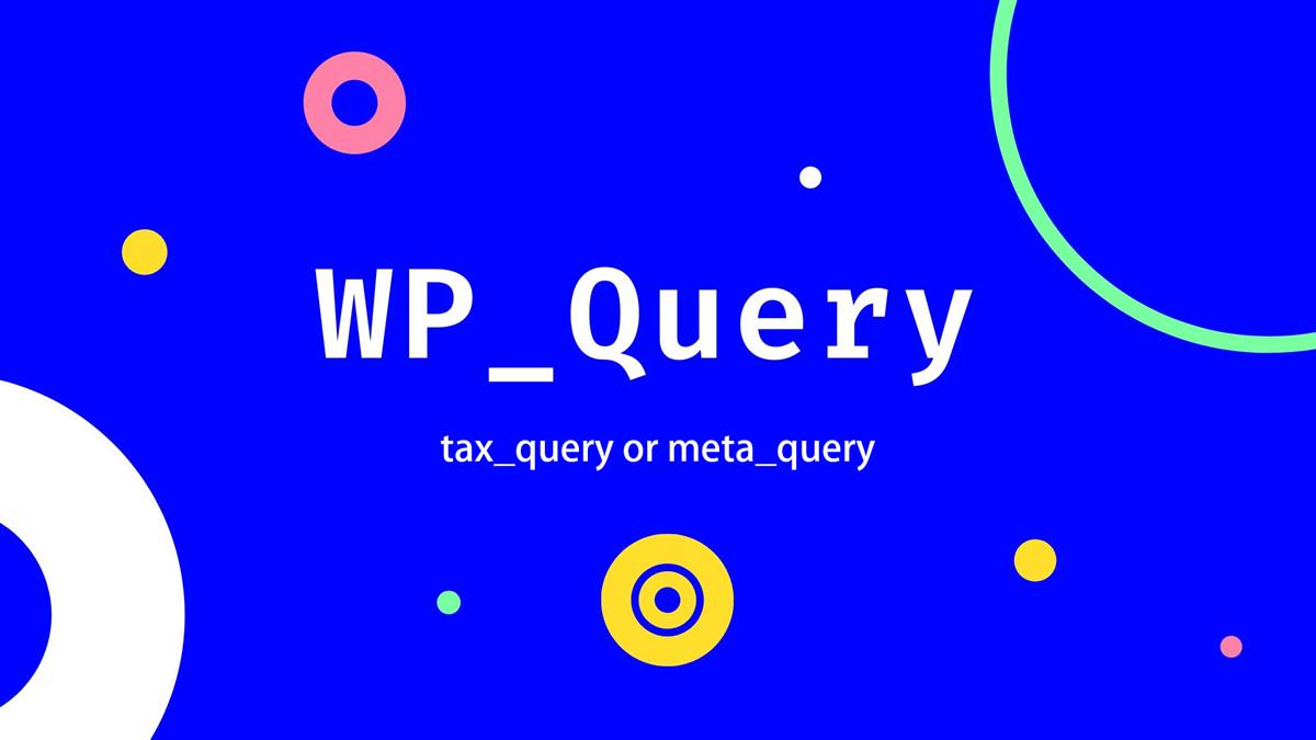 WordPress WP_Query 自定义